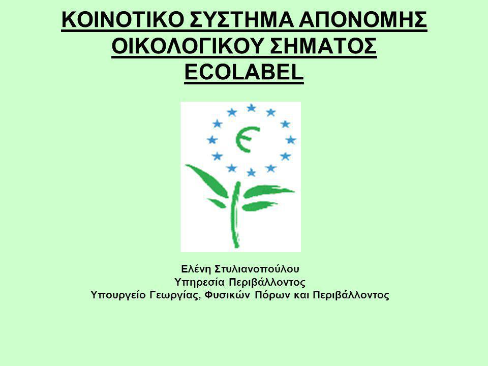 ΚΟΙΝΟΤΙΚΟ ΣΥΣΤΗΜΑ ΑΠΟΝΟΜΗΣ ΟΙΚΟΛΟΓΙΚΟΥ ΣΗΜΑΤΟΣ ECOLABEL Ελένη Στυλιανοπούλου Υπηρεσία Περιβάλλοντος Υπουργείο Γεωργίας, Φυσικών Πόρων και Περιβάλλοντο