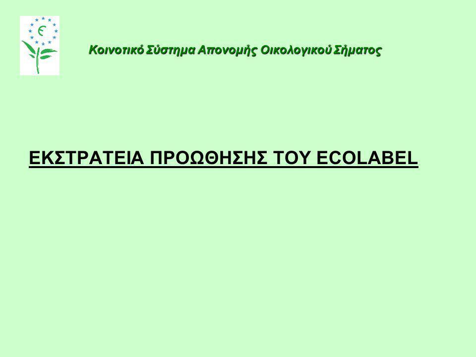 ΕΚΣΤΡΑΤΕΙΑ ΠΡΟΩΘΗΣΗΣ ΤΟΥ ECOLABEL Κοινοτικό Σύστημα Απονομής Οικολογικού Σήματος