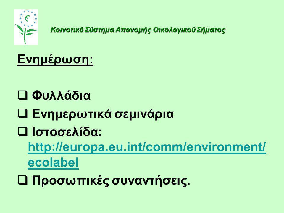 Ενημέρωση:  Φυλλάδια  Ενημερωτικά σεμινάρια  Ιστοσελίδα: http://europa.eu.int/comm/environment/ ecolabel http://europa.eu.int/comm/environment/ eco