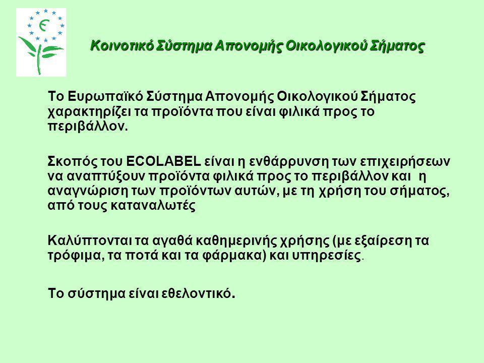 Κοινοτικό Σύστημα Απονομής Οικολογικού Σήματος  Κανονισμός (Ε.Κ) 1980/2000  Ισχύει στην Κύπρο από την 1.5.2004  Αρμόδια Αρχή η Υπηρεσία Περιβάλλοντος  Ιδρύεται Συμβουλευτική Επιτροπή για την Απονομή του Οικολογικού Σήματος (ΣΕΑΟΣ).