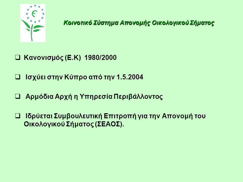 Κοινοτικό Σύστημα Απονομής Οικολογικού Σήματος  Κανονισμός (Ε.Κ) 1980/2000  Ισχύει στην Κύπρο από την 1.5.2004  Αρμόδια Αρχή η Υπηρεσία Περιβάλλοντ