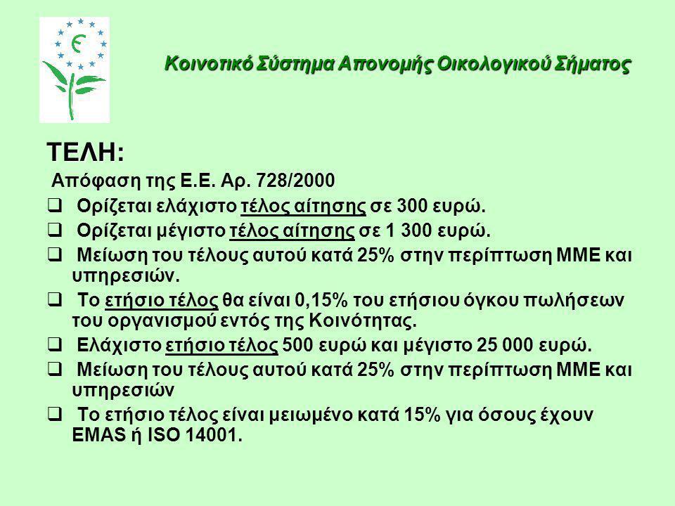 Κοινοτικό Σύστημα Απονομής Οικολογικού Σήματος Κοινοτικό Σύστημα Απονομής Οικολογικού Σήματος ΤΕΛΗ: Απόφαση της Ε.Ε. Αρ. 728/2000  Ορίζεται ελάχιστο