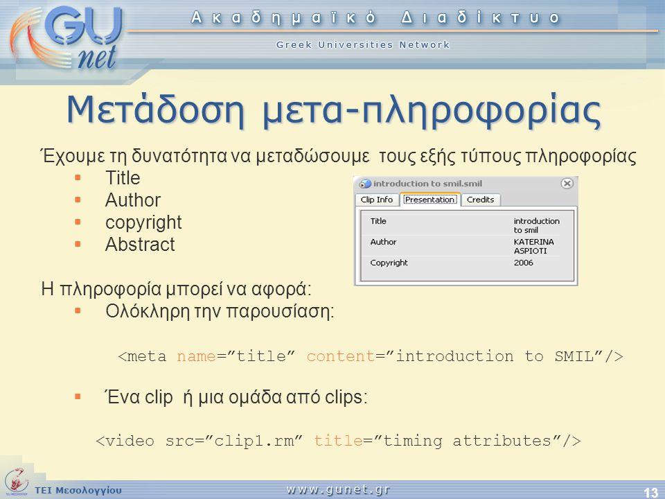 ΤΕΙ Μεσολογγίου 13 Μετάδοση μετα-πληροφορίας Έχουμε τη δυνατότητα να μεταδώσουμε τους εξής τύπους πληροφορίας  Title  Author  copyright  Abstract