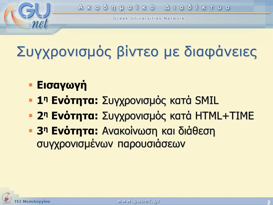 ΤΕΙ Μεσολογγίου 23 Παραδείγματα κατανόησης της smil 2.0 • Παράδειγμα δόμησης αρχείου smil, εισαγωγής, ομαδοποίησης, τοποθέτησης και συγχρονισμού υλικού, • Παράδειγμα μετάδοσης μετα-πληροφορίας • Παράδειγμα προσθήκης εφέ • Παράδειγμα χρήσης προηγμένων χαρακτηριστικών συγχρονισμού