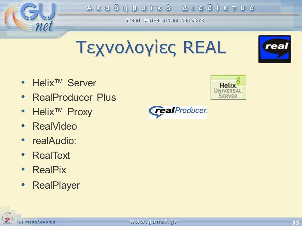 ΤΕΙ Μεσολογγίου 22 Τεχνολογίες REAL • Helix™ Server • RealProducer Plus • Helix™ Proxy • RealVideo • realAudio: • RealText • RealPix • RealPlayer