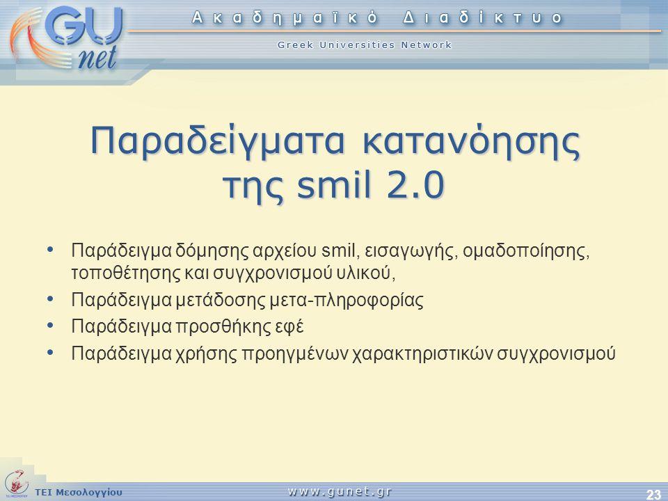 ΤΕΙ Μεσολογγίου 23 Παραδείγματα κατανόησης της smil 2.0 • Παράδειγμα δόμησης αρχείου smil, εισαγωγής, ομαδοποίησης, τοποθέτησης και συγχρονισμού υλικο