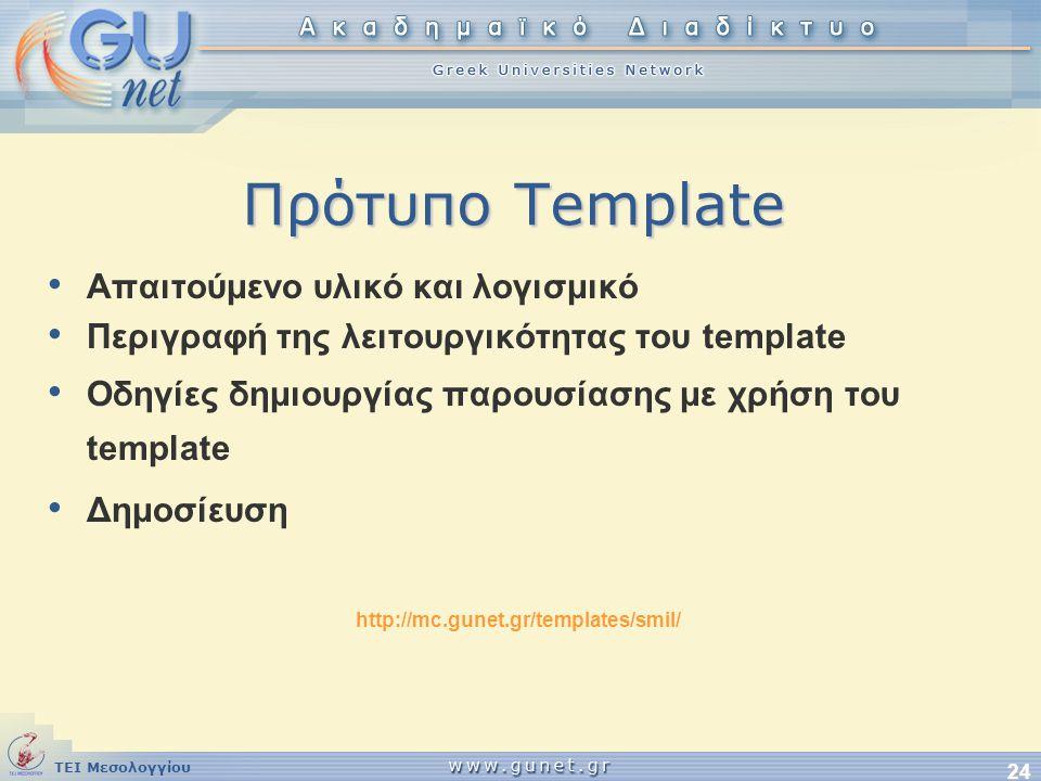ΤΕΙ Μεσολογγίου 24 Πρότυπο Template • Απαιτούμενο υλικό και λογισμικό • Περιγραφή της λειτουργικότητας του template • Οδηγίες δημιουργίας παρουσίασης