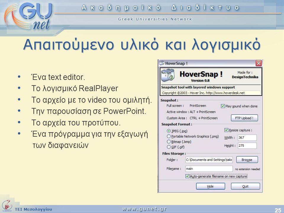 ΤΕΙ Μεσολογγίου 25 Απαιτούμενο υλικό και λογισμικό • Ένα text editor. • To λογισμικό RealPlayer • Το αρχείο με το video του ομιλητή. • Την παρουσίαση