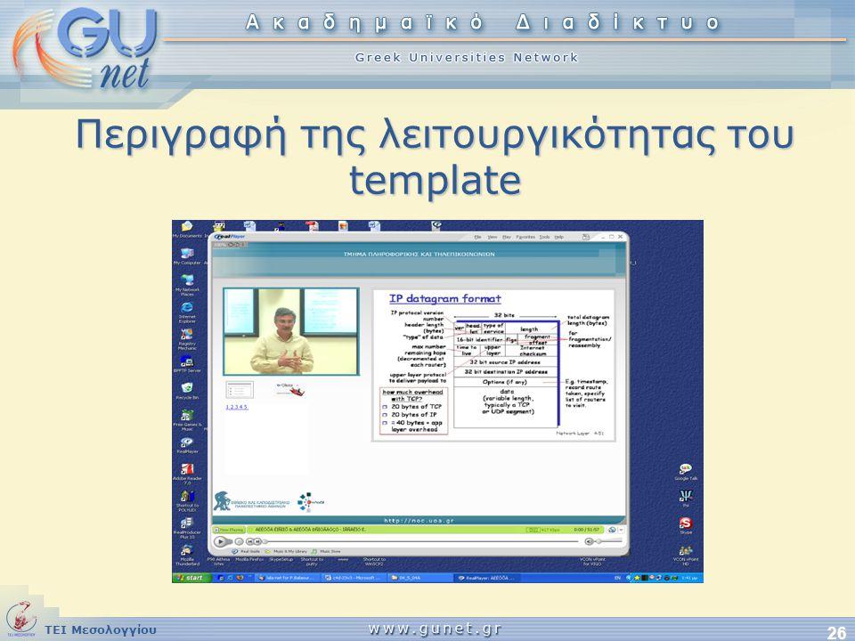 ΤΕΙ Μεσολογγίου 26 Περιγραφή της λειτουργικότητας του template