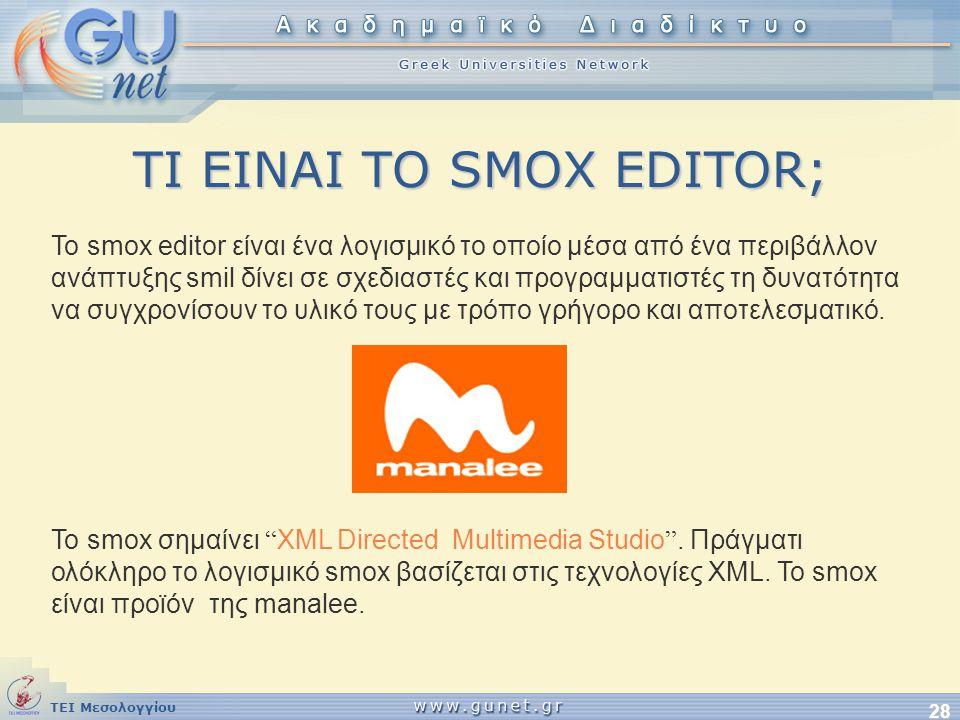 ΤΕΙ Μεσολογγίου 28 Το smox editor είναι ένα λογισμικό το οποίο μέσα από ένα περιβάλλον ανάπτυξης smil δίνει σε σχεδιαστές και προγραμματιστές τη δυνατ