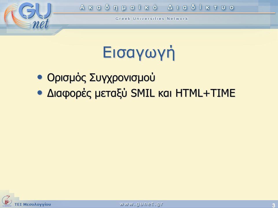 ΤΕΙ Μεσολογγίου 44 Το Συντακτικό της HTML+TIME Βασικές εντολές χρονισμού (ΤΙΜΕ) • — timed children run in parallel.