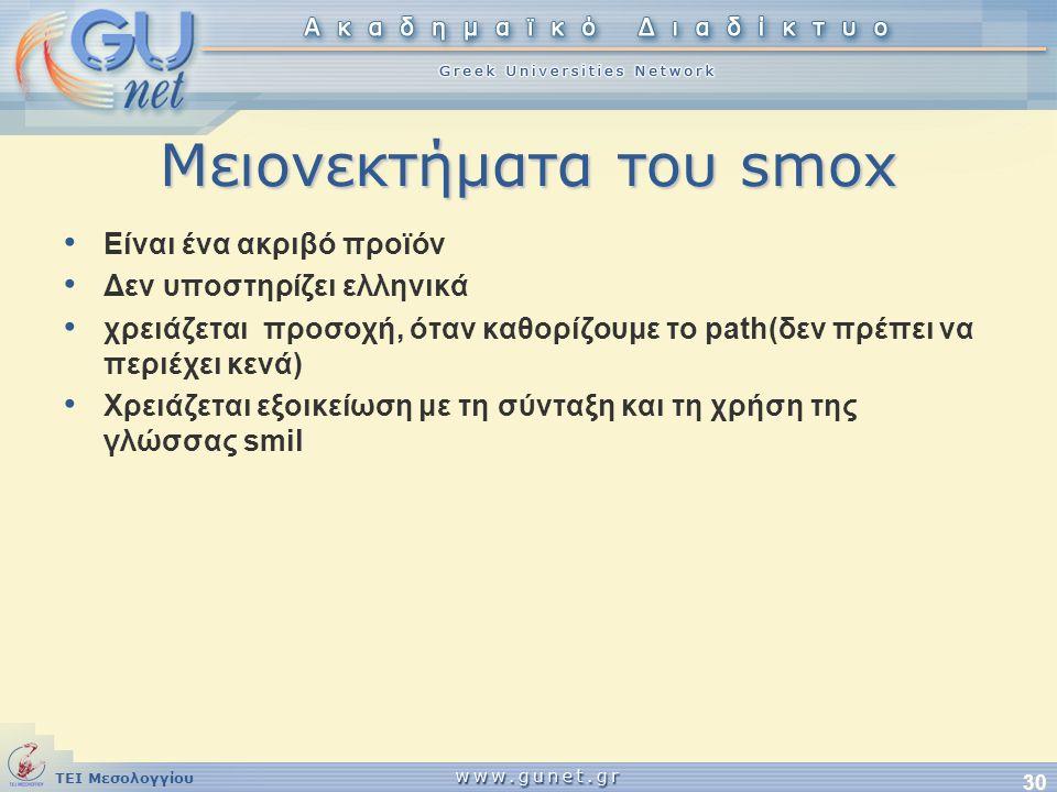 ΤΕΙ Μεσολογγίου 30 Μειονεκτήματα του smox • Είναι ένα ακριβό προϊόν • Δεν υποστηρίζει ελληνικά • χρειάζεται προσοχή, όταν καθορίζουμε το path(δεν πρέπ