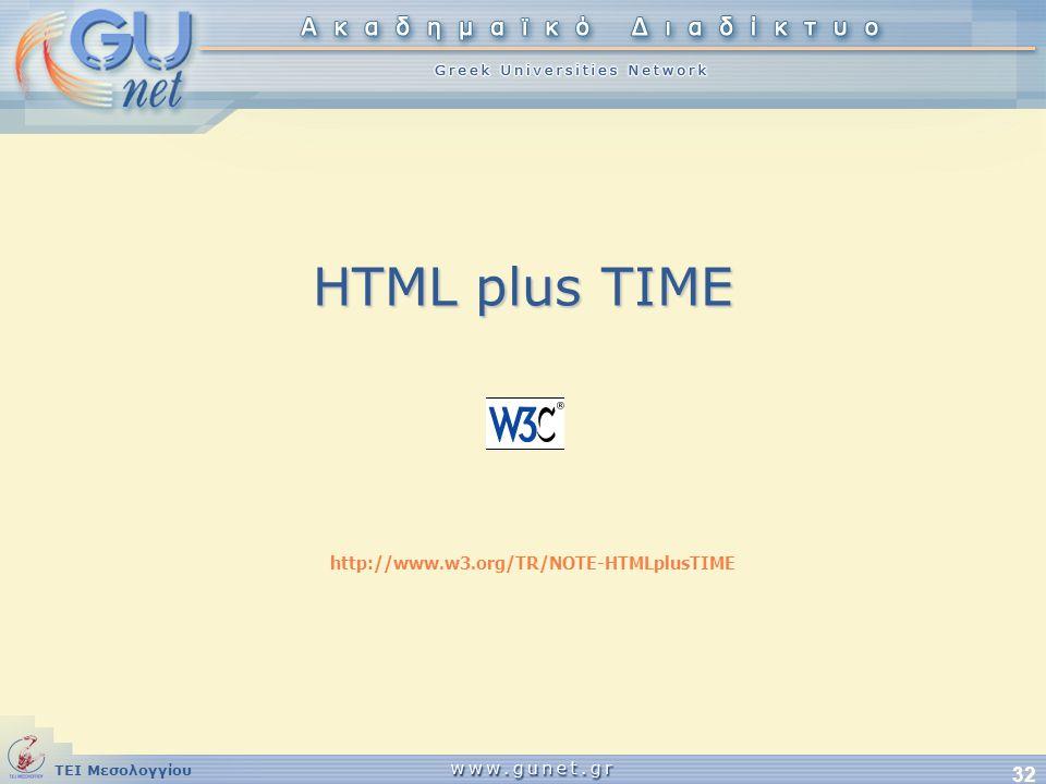 ΤΕΙ Μεσολογγίου 32 HTML plus TIME http://www.w3.org/TR/NOTE-HTMLplusTIME