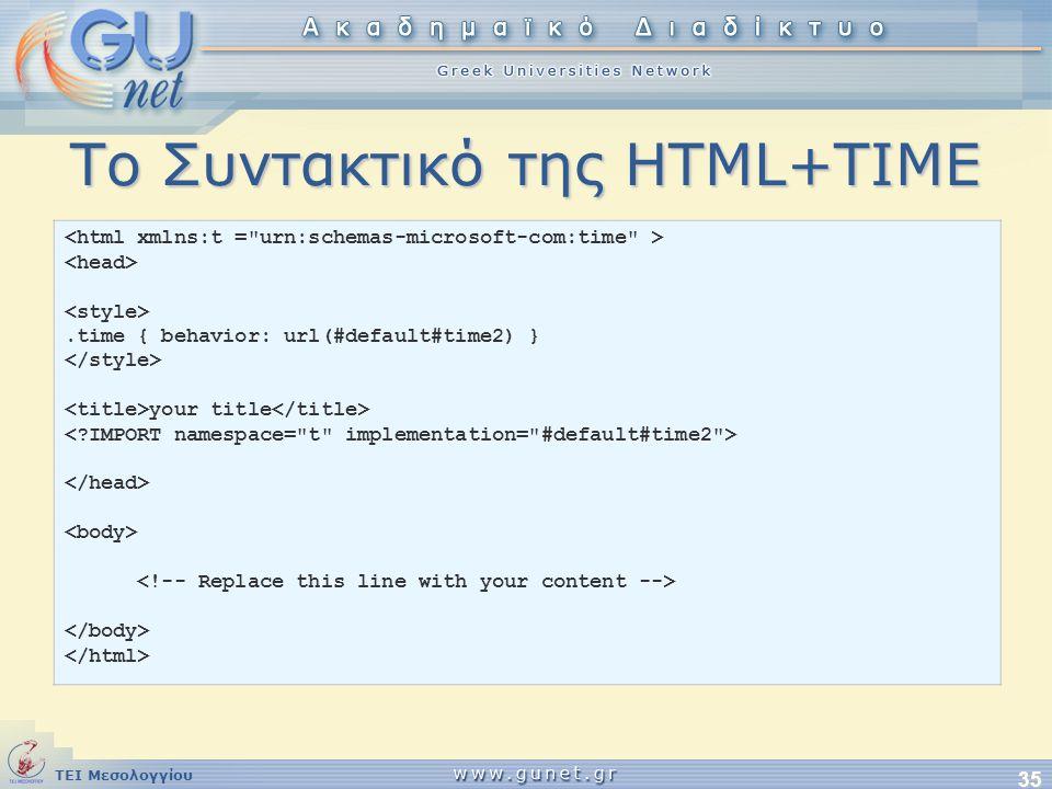 ΤΕΙ Μεσολογγίου 35.time { behavior: url(#default#time2) } your title Το Συντακτικό της HTML+TIME