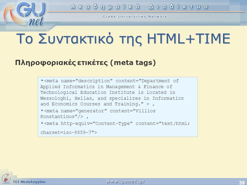 ΤΕΙ Μεσολογγίου 39 Το Συντακτικό της HTML+TIME Πληροφοριακές ετικέτες (meta tags) •, •