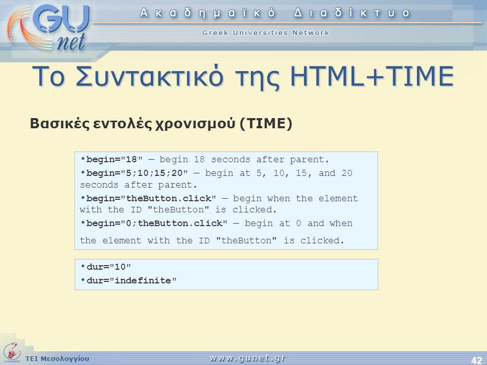 ΤΕΙ Μεσολογγίου 42 Το Συντακτικό της HTML+TIME Βασικές εντολές χρονισμού (ΤΙΜΕ) • begin=