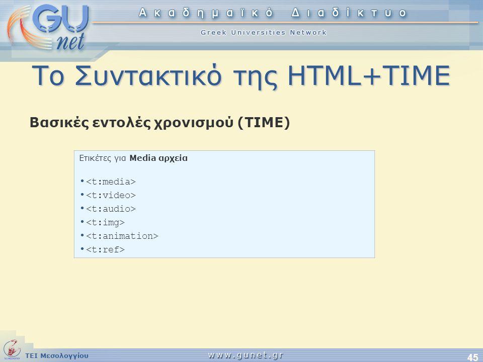 ΤΕΙ Μεσολογγίου 45 Το Συντακτικό της HTML+TIME Βασικές εντολές χρονισμού (ΤΙΜΕ) Ετικέτες για Media αρχεία •