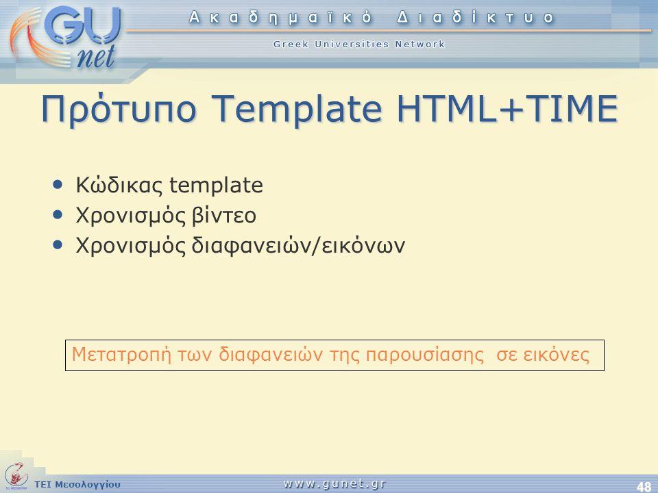 ΤΕΙ Μεσολογγίου 48 Πρότυπο Template HTML+TIME • Κώδικας template • Χρονισμός βίντεο • Χρονισμός διαφανειών/εικόνων Μετατροπή των διαφανειών της παρουσ