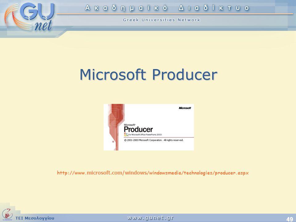 ΤΕΙ Μεσολογγίου 49 Microsoft Producer http://www. microsoft.com/windows /windowsmedia/technologies/producer.aspx