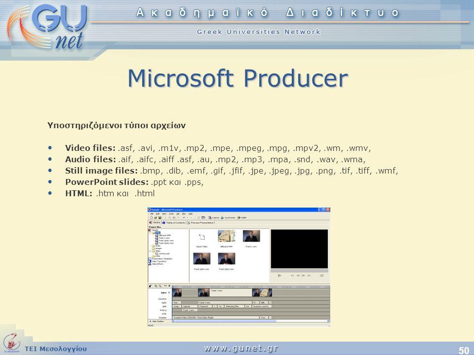 ΤΕΙ Μεσολογγίου 50 Microsoft Producer Υποστηριζόμενοι τύποι αρχείων • Video files:.asf,.avi,.m1v,.mp2,.mpe,.mpeg,.mpg,.mpv2,.wm,.wmv, • Audio files:.a