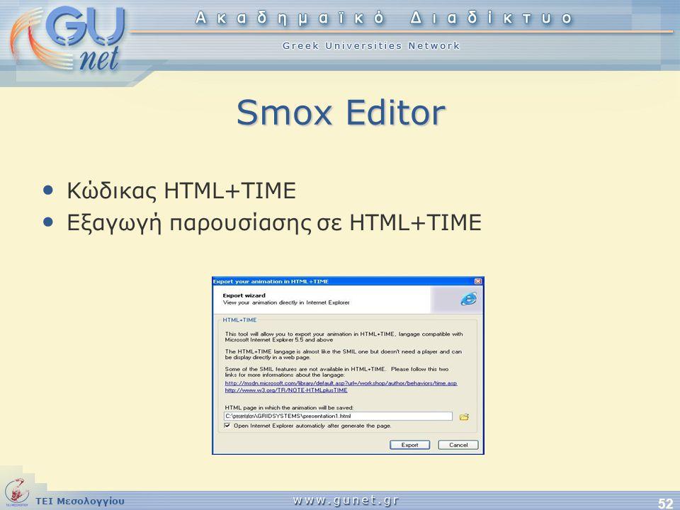 ΤΕΙ Μεσολογγίου 52 Smox Editor • Κώδικας HTML+TIME • Εξαγωγή παρουσίασης σε HTML+TIME