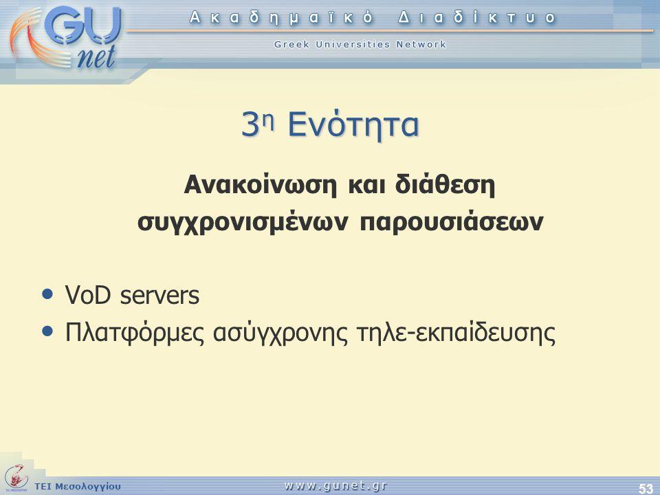 ΤΕΙ Μεσολογγίου 53 3 η Ενότητα Ανακοίνωση και διάθεση συγχρονισμένων παρουσιάσεων • VoD servers • Πλατφόρμες ασύγχρονης τηλε-εκπαίδευσης