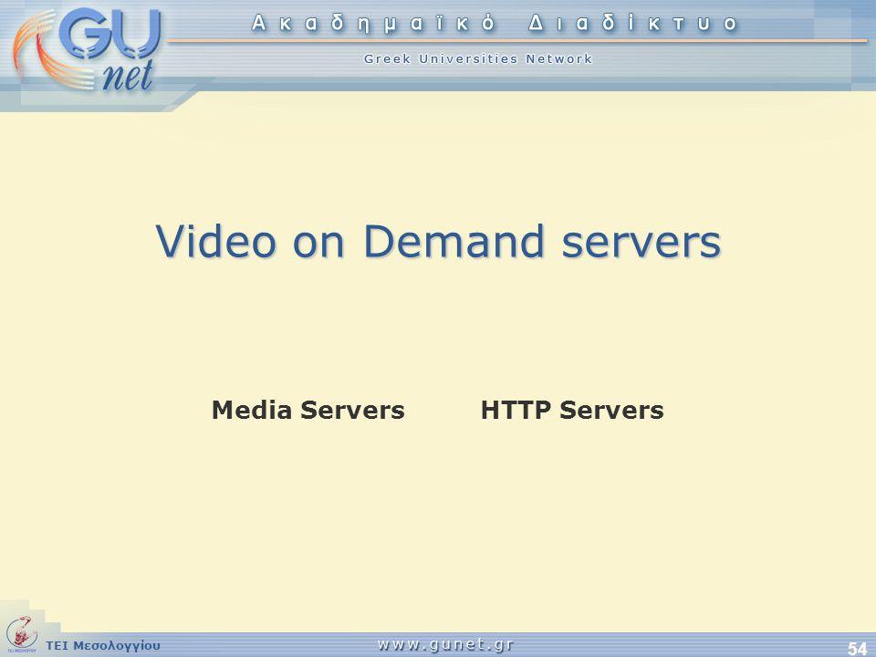 ΤΕΙ Μεσολογγίου 54 Video on Demand servers HTTP ServersMedia Servers
