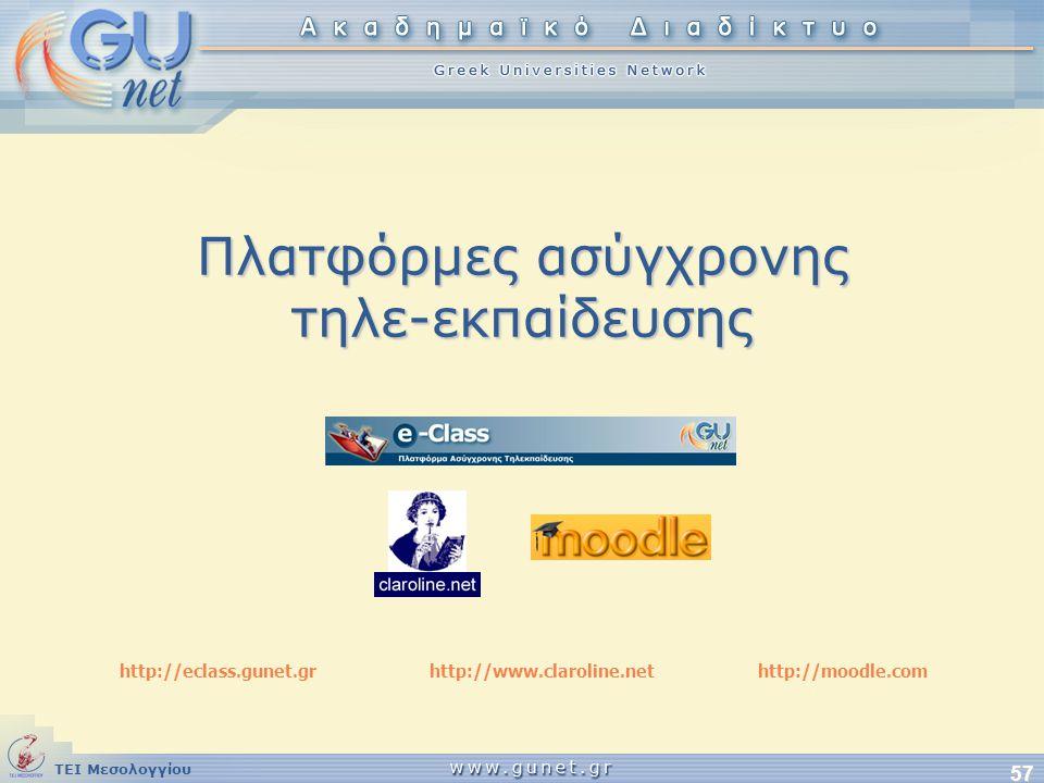 ΤΕΙ Μεσολογγίου 57 Πλατφόρμες ασύγχρονης τηλε-εκπαίδευσης http://eclass.gunet.grhttp://www.claroline.nethttp://moodle.com