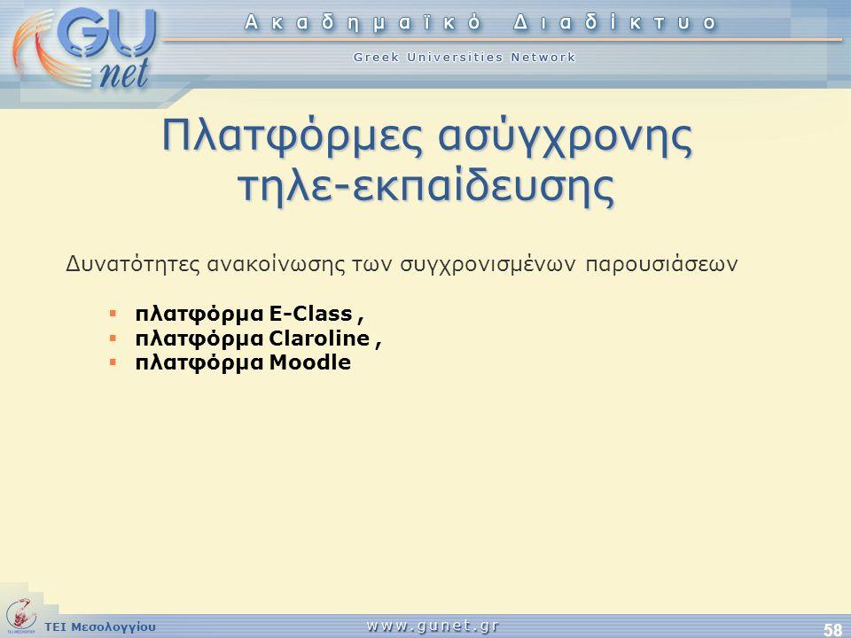 ΤΕΙ Μεσολογγίου 58 Πλατφόρμες ασύγχρονης τηλε-εκπαίδευσης Δυνατότητες ανακοίνωσης των συγχρονισμένων παρουσιάσεων  πλατφόρμα E-Class,  πλατφόρμα Cla