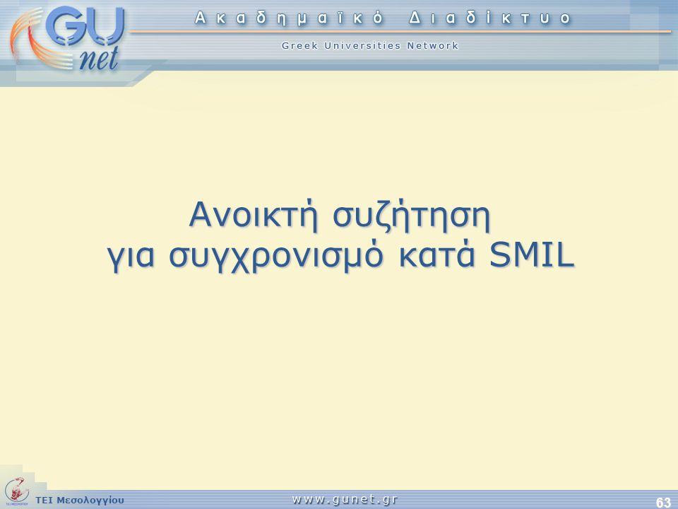 ΤΕΙ Μεσολογγίου 63 Ανοικτή συζήτηση για συγχρονισμό κατά SMIL