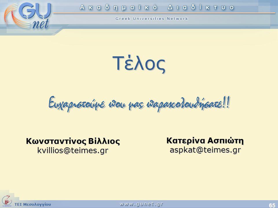 ΤΕΙ Μεσολογγίου 65 Τέλος Κατερίνα Ασπιώτη aspkat@teimes.gr Κωνσταντίνος Βίλλιος kvillios@teimes.gr