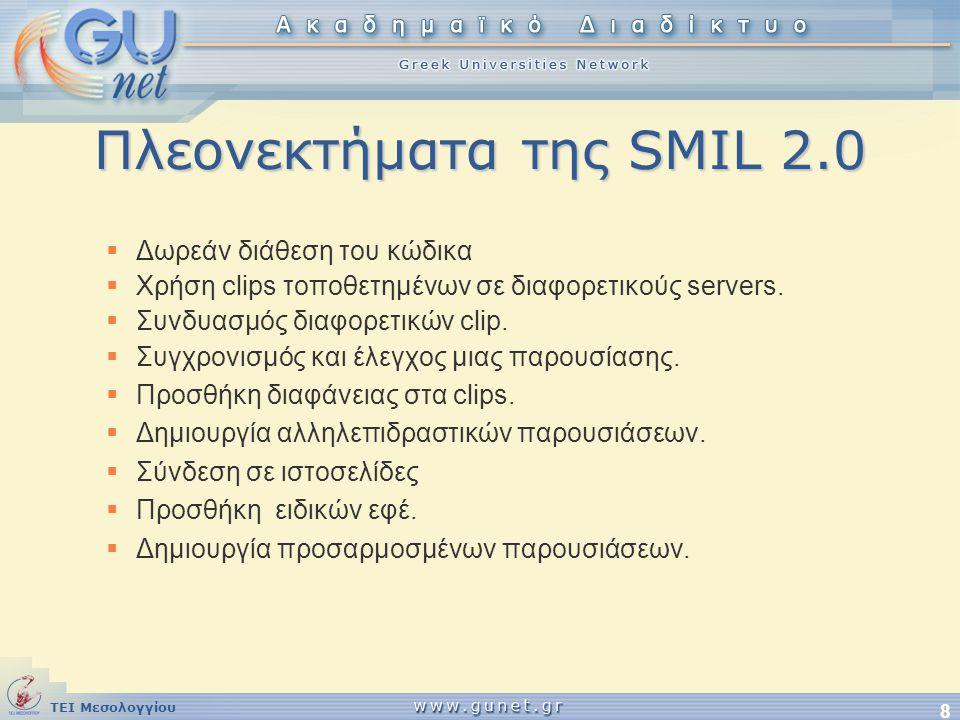 ΤΕΙ Μεσολογγίου 8 Πλεονεκτήματα της SMIL 2.0  Δωρεάν διάθεση του κώδικα  Χρήση clips τοποθετημένων σε διαφορετικούς servers.  Συνδυασμός διαφορετικ