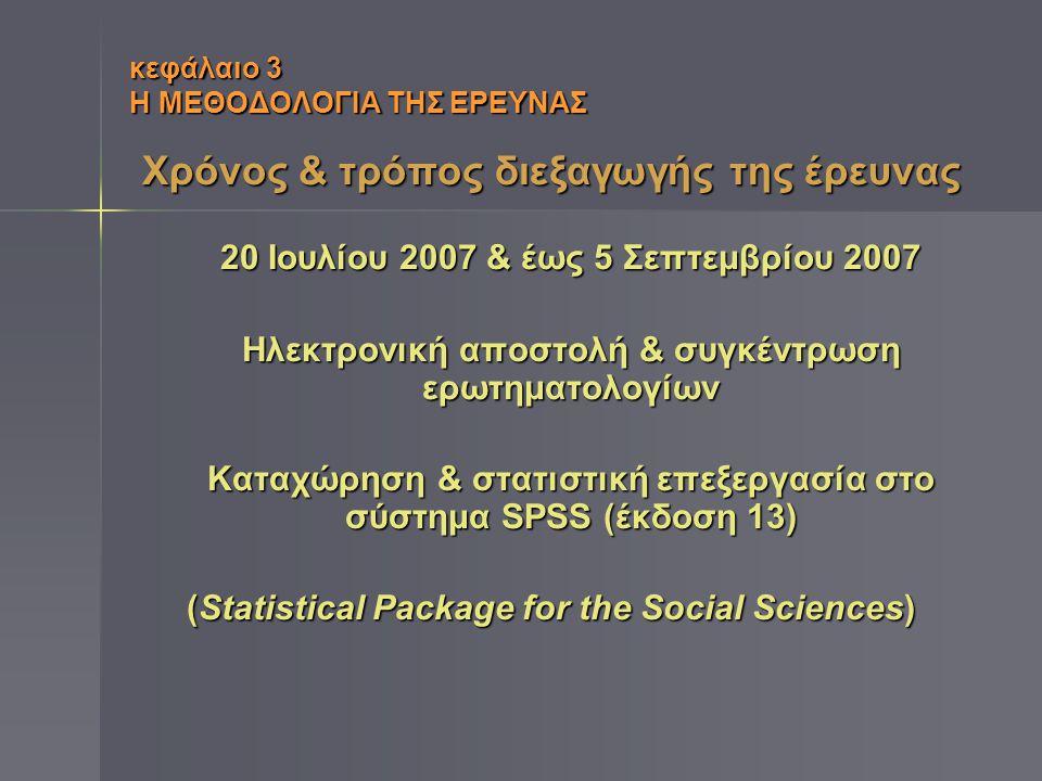 κεφάλαιο 3 Η ΜΕΘΟΔΟΛΟΓΙΑ ΤΗΣ ΕΡΕΥΝΑΣ Χρόνος & τρόπος διεξαγωγής της έρευνας 20 Ιουλίου 2007 & έως 5 Σεπτεμβρίου 2007 Ηλεκτρονική αποστολή & συγκέντρωσ