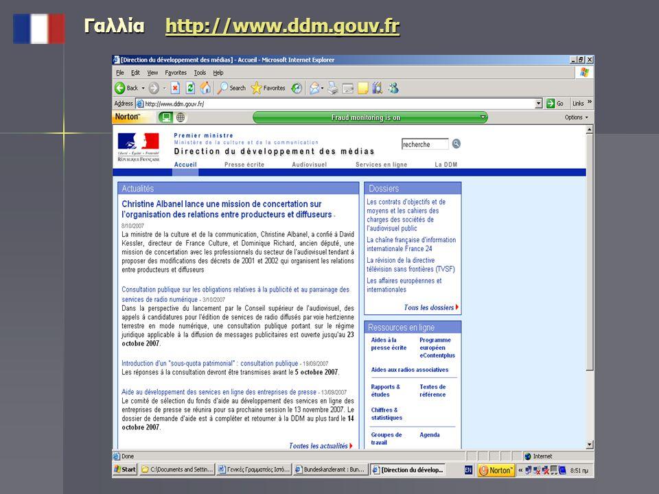 Γαλλία http://www.ddm.gouv.fr http://www.ddm.gouv.frhttp://www.ddm.gouv.fr