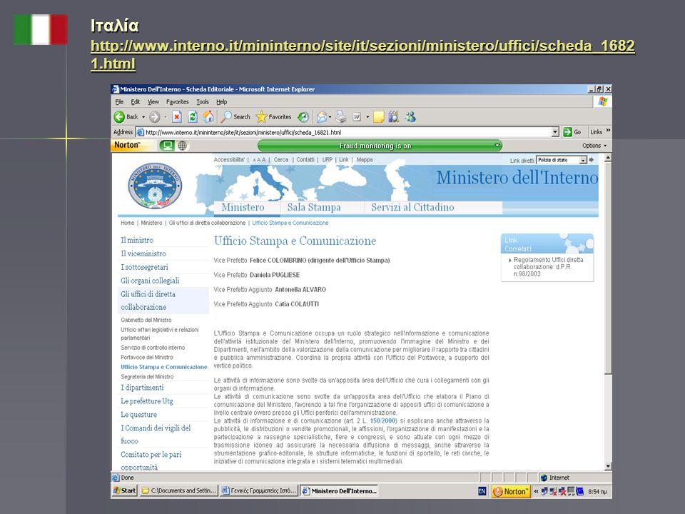 Ιταλία http://www.interno.it/mininterno/site/it/sezioni/ministero/uffici/scheda_1682 1.html http://www.interno.it/mininterno/site/it/sezioni/ministero