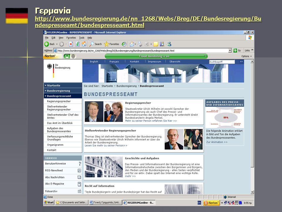 Γερμανία http://www.bundesregierung.de/nn_1268/Webs/Breg/DE/Bundesregierung/Bu ndespresseamt/bundespresseamt.html http://www.bundesregierung.de/nn_126