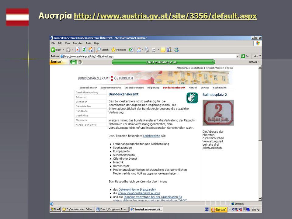 Αυστρία http://www.austria.gv.at/site/3356/default.aspx http://www.austria.gv.at/site/3356/default.aspx http://www.austria.gv.at/site/3356/default.aspx