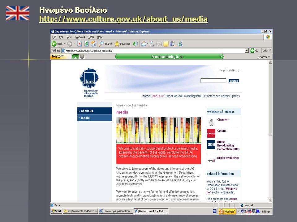 Ηνωμένο Βασίλειο http://www.culture.gov.uk/about_us/media http://www.culture.gov.uk/about_us/media http://www.culture.gov.uk/about_us/media