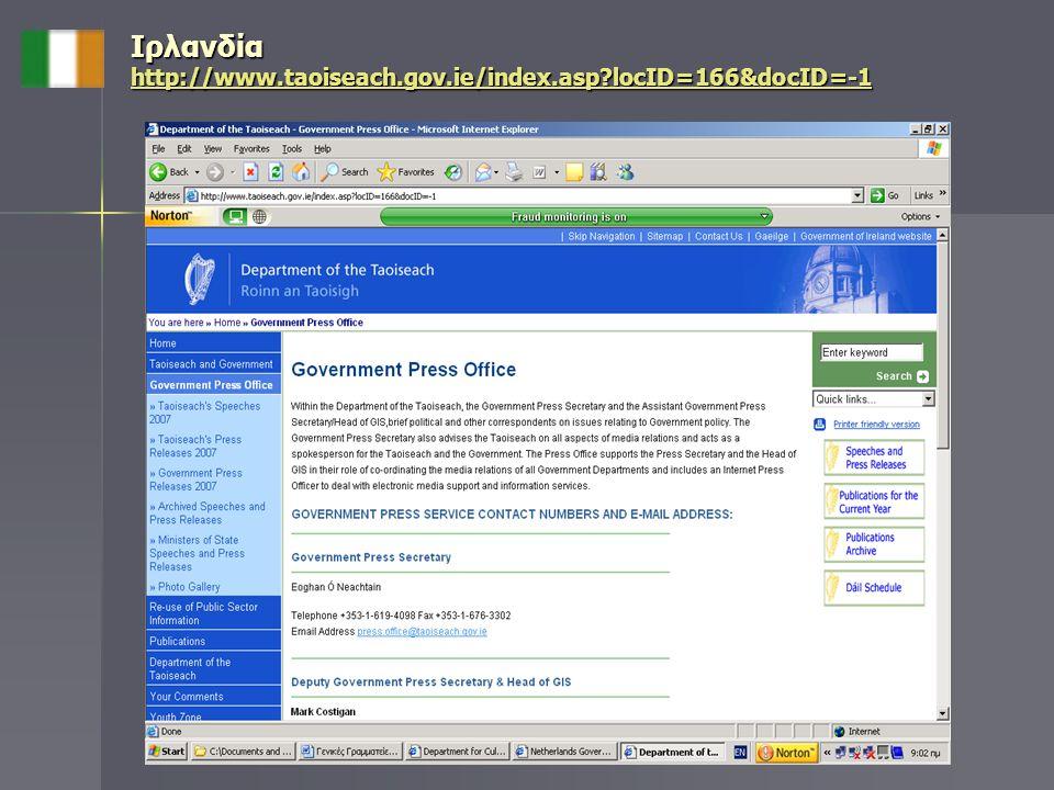 Ιρλανδία http://www.taoiseach.gov.ie/index.asp?locID=166&docID=-1 http://www.taoiseach.gov.ie/index.asp?locID=166&docID=-1 http://www.taoiseach.gov.ie
