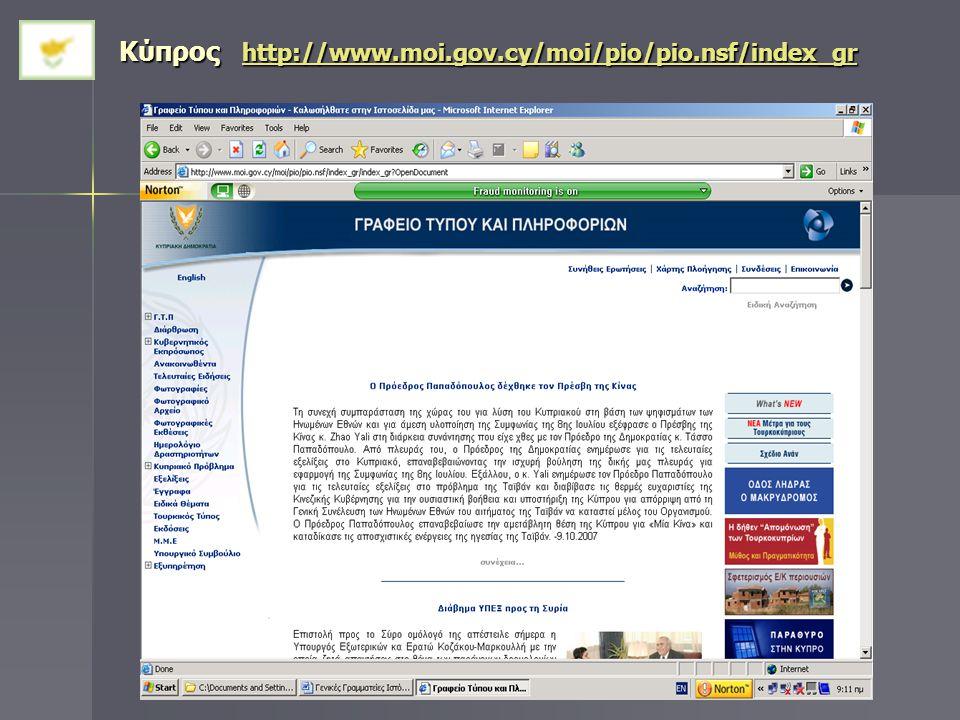 Κύπρος http://www.moi.gov.cy/moi/pio/pio.nsf/index_gr http://www.moi.gov.cy/moi/pio/pio.nsf/index_gr http://www.moi.gov.cy/moi/pio/pio.nsf/index_gr