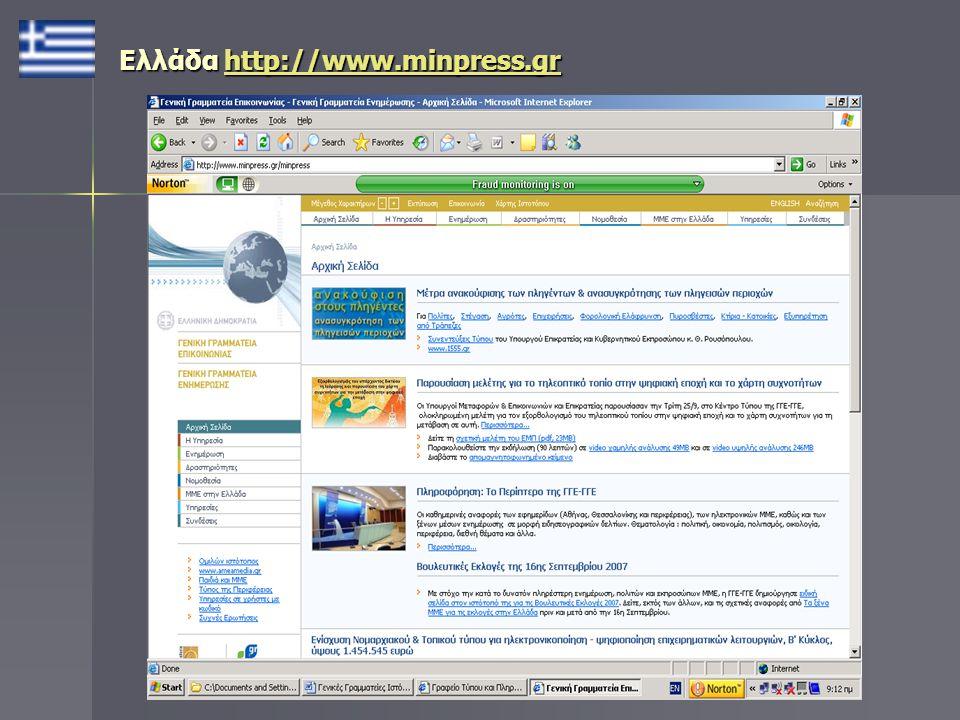 Ελλάδα http://www.minpress.gr http://www.minpress.gr