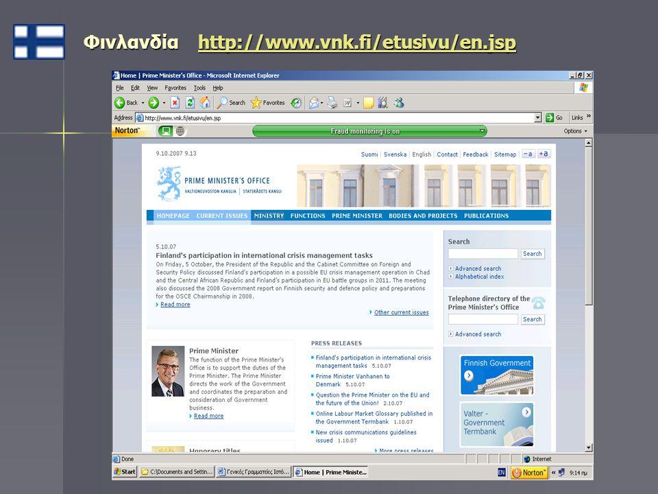 Φινλανδία http://www.vnk.fi/etusivu/en.jsp http://www.vnk.fi/etusivu/en.jsphttp://www.vnk.fi/etusivu/en.jsp