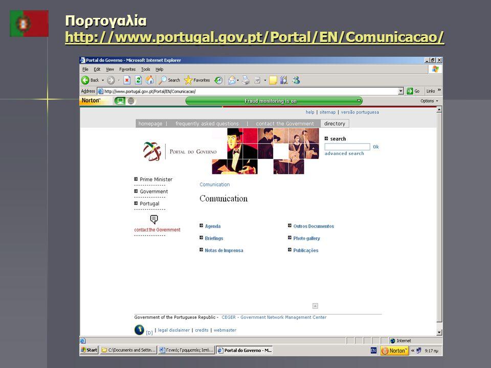 Πορτογαλία http://www.portugal.gov.pt/Portal/EN/Comunicacao/ http://www.portugal.gov.pt/Portal/EN/Comunicacao/ http://www.portugal.gov.pt/Portal/EN/Co