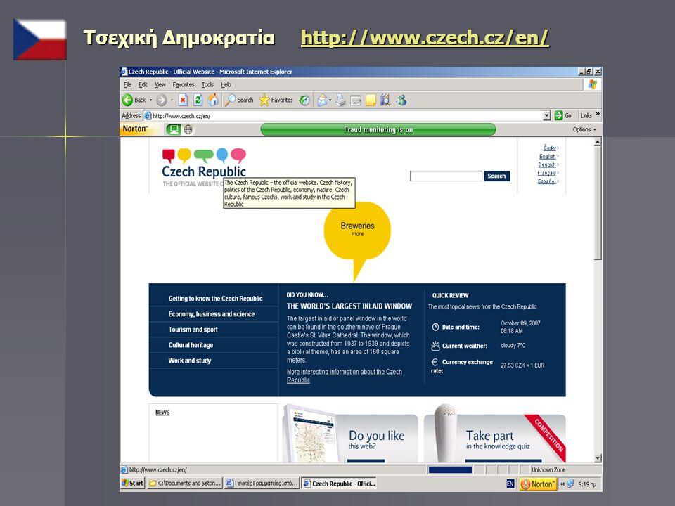 Τσεχική Δημοκρατία http://www.czech.cz/en/ http://www.czech.cz/en/http://www.czech.cz/en/