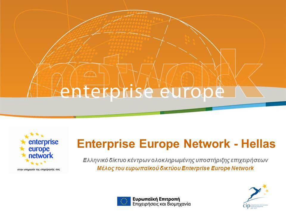 Enterprise Europe Network - Hellas Ελληνικό δίκτυο κέντρων ολοκληρωμένης υποστήριξης επιχειρήσεων Μέλος του ευρωπαϊκού δικτύου Enterprise Europe Network European Commission Enterprise and Industry