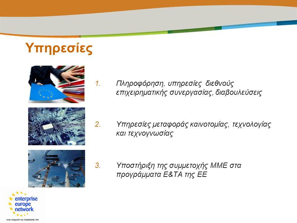Υπηρεσίες 1.Πληροφόρηση, υπηρεσίες διεθνούς επιχειρηματικής συνεργασίας, διαβουλεύσεις 2.Υπηρεσίες μεταφοράς καινοτομίας, τεχνολογίας και τεχνογνωσίας