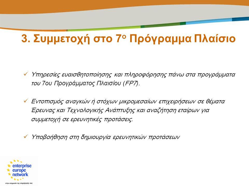 3. Συμμετοχή στο 7 ο Πρόγραμμα Πλαίσιο  Υπηρεσίες ευαισθητοποίησης και πληροφόρησης πάνω στα προγράμματα του 7ου Προγράμματος Πλαισίου ( FP7 ).  Εντ