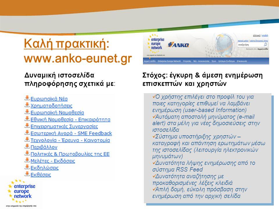 Καλή πρακτική: www.anko-eunet.gr Δυναμική ιστοσελίδα πληροφόρησης σχετικά με:  Ο χρήστης επιλέγει στο προφίλ του για ποιες κατηγορίες επιθυμεί να λαμ