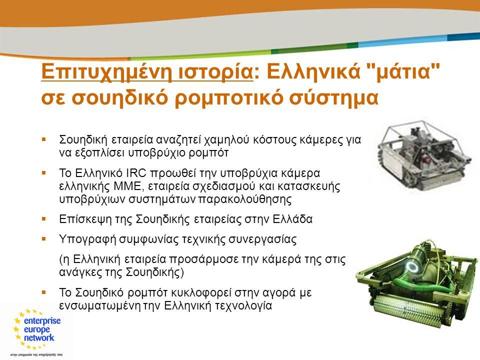  Σουηδική εταιρεία αναζητεί χαμηλού κόστους κάμερες για να εξοπλίσει υποβρύχιο ρομπότ  Το Ελληνικό IRC προωθεί την υποβρύχια κάμερα ελληνικής ΜΜΕ, ε