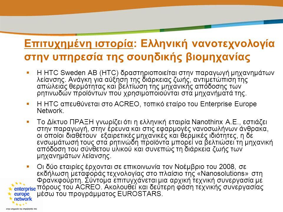 Επιτυχημένη ιστορία: Ελληνική νανοτεχνολογία στην υπηρεσία της σουηδικής βιομηχανίας  Η HTC Sweden AB (HTC) δραστηριοποιείται στην παραγωγή μηχανημάτ
